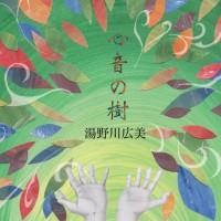 2017_85湯野川CD